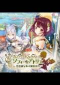 ATELIER SOPHIE: THE ALCHEMIST OF THE MYSTERIOUS BOOK EU CD KEY