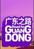 Road to Guangdong - Story-Based Indie Road Trip Car Driving Game Steam Cd Key (Pre-Order)